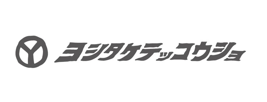 株式会社吉武鉄工所様