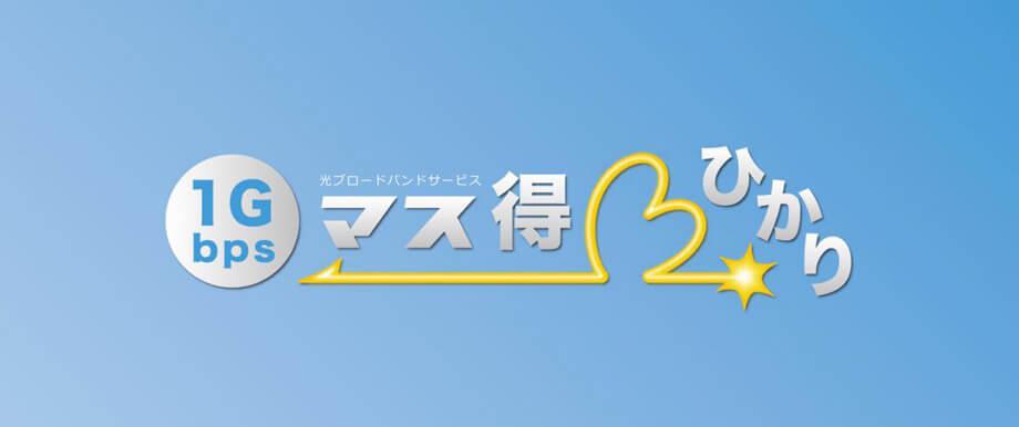 光ブロードバンドサービスマス得ひかり(株式会社Master'd様)