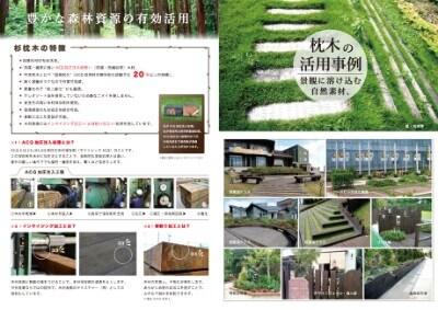 パンフレット(中谷産業㈱様)