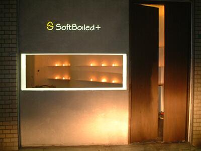 アトリエ Soft Boiled+(ソフトボイルドプラス)